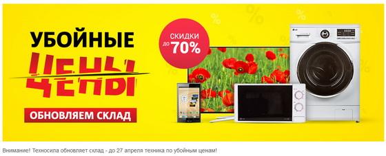 купить телевизор по акции в магазине