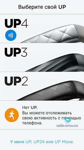 Jawbone UP3 / UP4