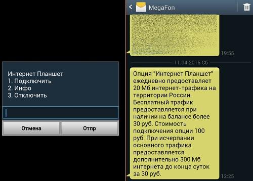 закачать опера мини мегафон: