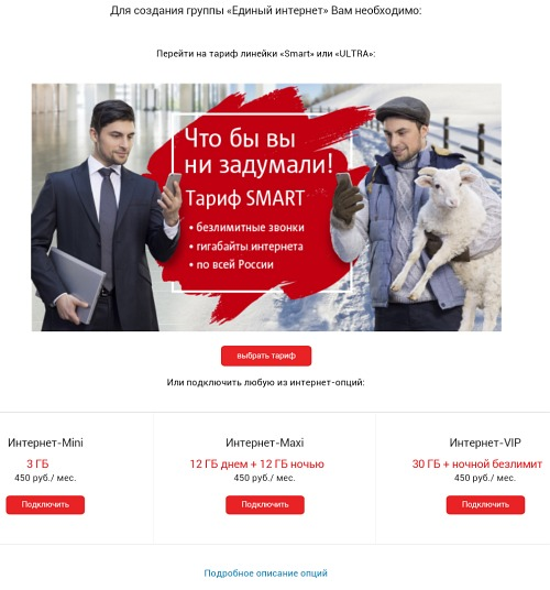 Единый интернет - Москва и Подмосковье - МТС