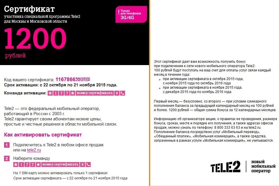 сертификат от теле2 на 1200 рублей чаще больного