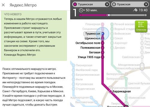 нахождения в метро-пробках