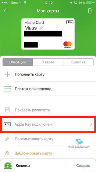 Как оформить и привязать карту к Apple Pay
