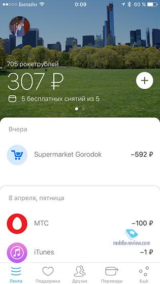 Банковский выходной №14