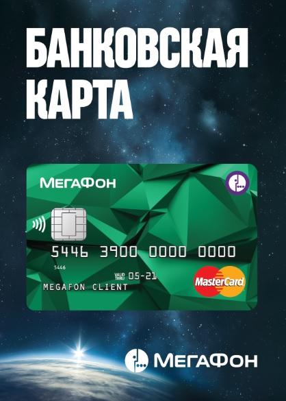 карта мегафона банковская задачи финансы и кредит