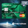 Банковская карта «МегаФон», новые правила игры для операторов
