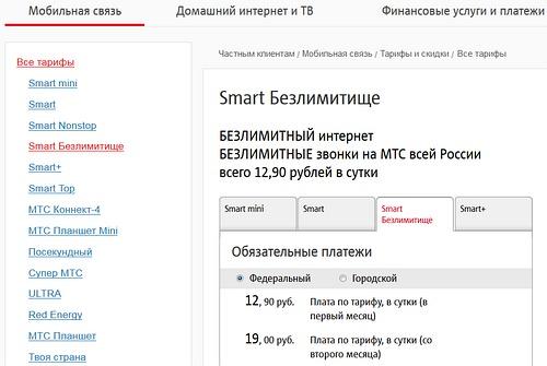 Как взять кредит на мтс на телефон 50 рублей