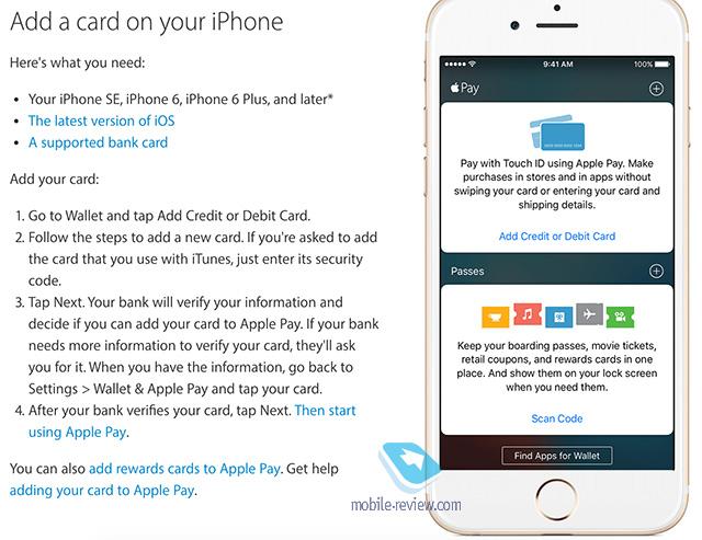 Mobile-review.com Запуск Apple Pay в России