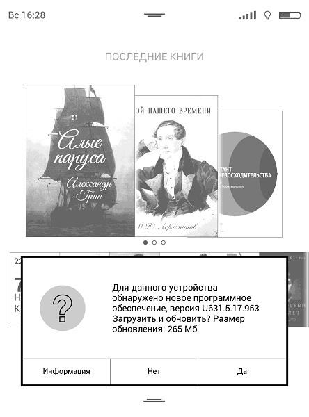 Как выбрать электронную книгу с E Ink