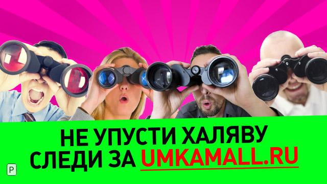 Суперхалява БЫВАЕТ: Umka Mall в пятый раз раздает крутые подарки, несмотря на обвинения во лжи
