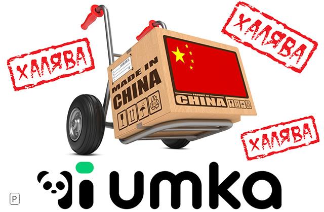 Привет, «днище»: Umka Mall снова дарит подарки - колонки Xiaomi!