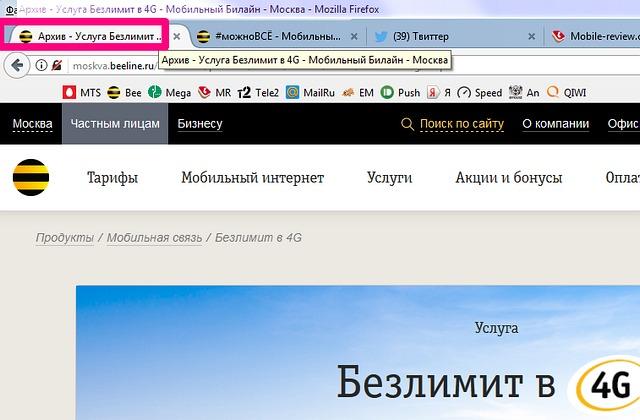 Билайн, про «#можноВСЁ» и безлимит в 4G