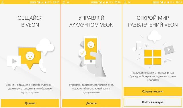 «Билайн»: платформа для общения VEON