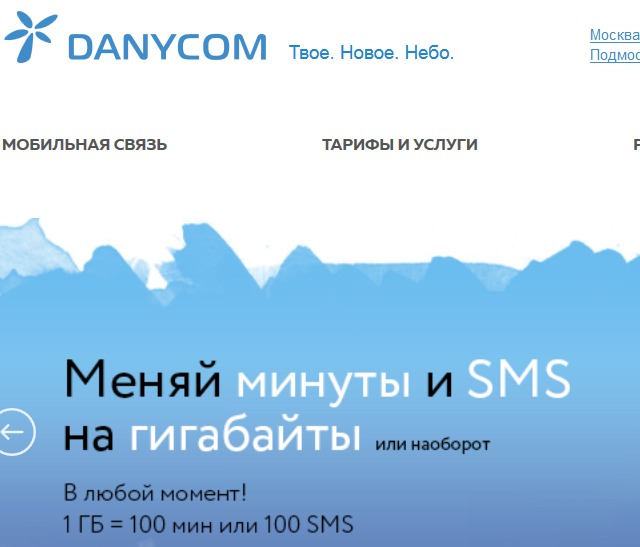 Danycom, очередной виртуальный оператор?