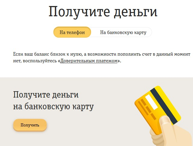 мой кредит home credit bank