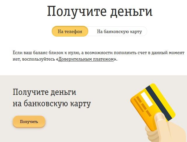 микрозайм на телефон займы онлайн на карту без проверок метро