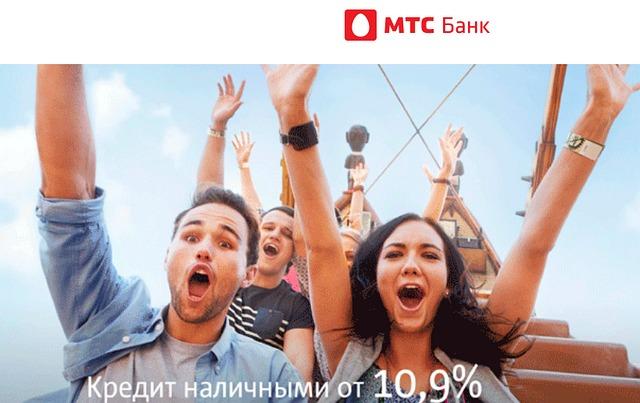 МТС-Банк, пятничный кэшбэк