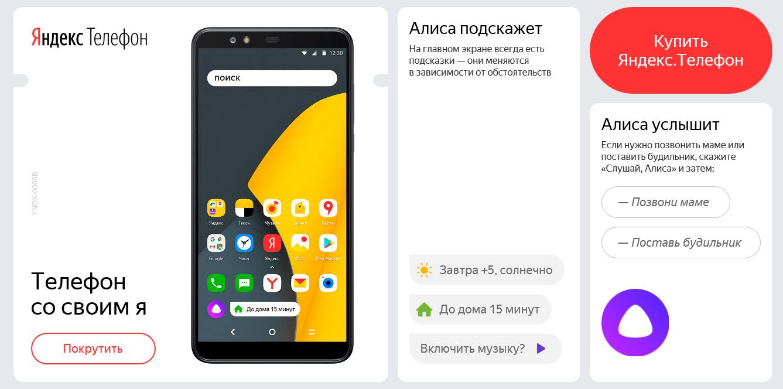 Десять причин купить Яндекс.Телефон