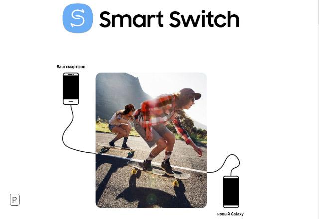 Samsung Smart Switch – легкий способ сохранить время и нервы, а также свои данные