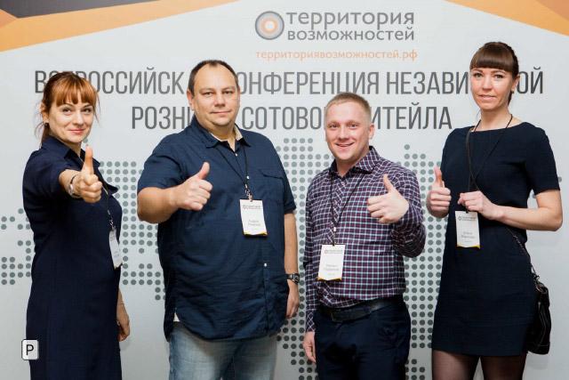 Всероссийская конференция независимой розницы. Территория возможностей