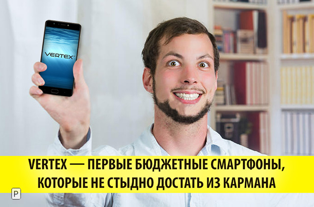 Vertex — первые бюджетные смартфоны, которые не стыдно достать из кармана