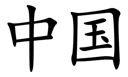 """Глава 12 из книги """"Китайцы - инструкция по применению"""" - китайские приключения и короткие выводы о работе с этой страной"""