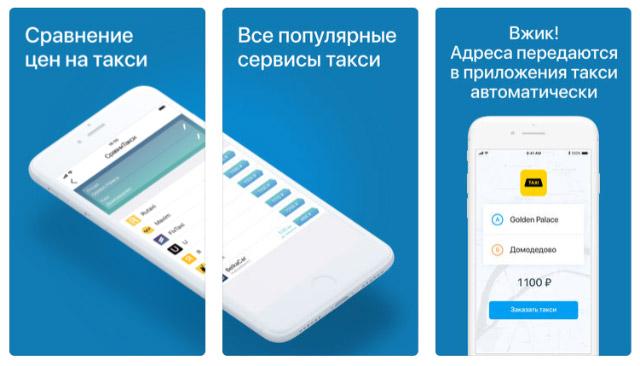 Дешевле, чем Яндекс.Такси и Uber