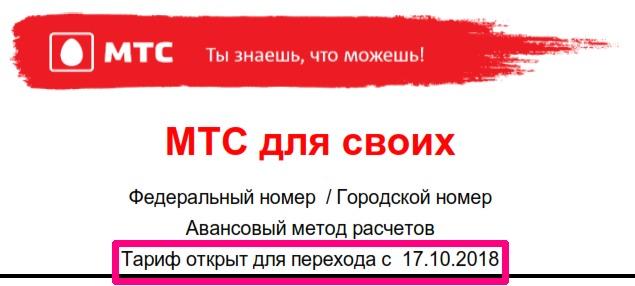 Тариф «МТС для своих»