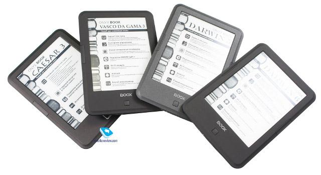 Cравнение четырех электронных книг ONYX: Caesar 3, Vasco Da Gama 3, Darwin 5 и Darwin 6