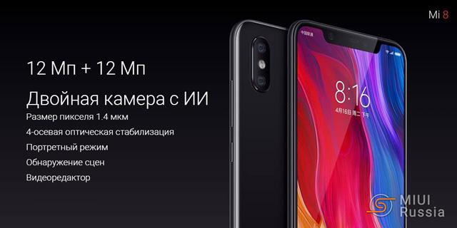Смартфон Mi8 / Mi8 Explorer Edition и Mi8 SE