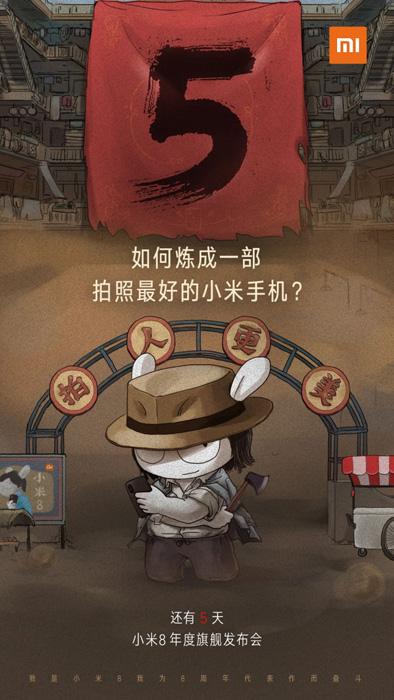 Презентация Xiaomi