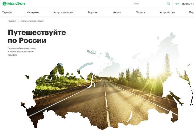 Роуминг по России с 1 сентября 2018