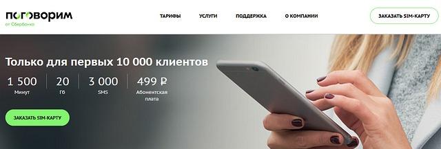 Сбербанк, «Поговорить» теперь можно и в Москве