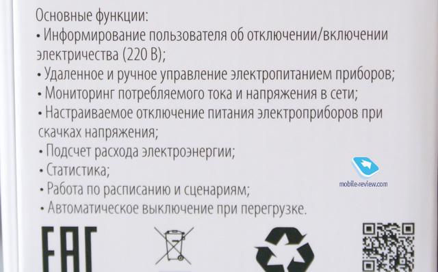 Сделано в России: умные розетки SENSEIT GS4