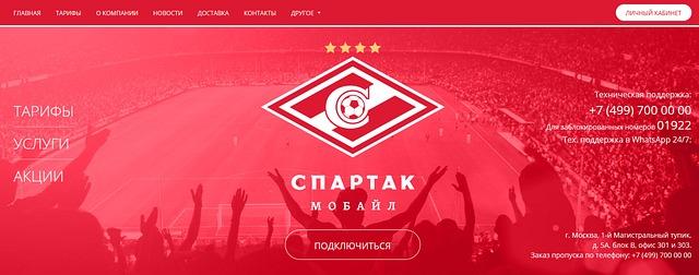 Новый оператор «Спартак Мобайл»