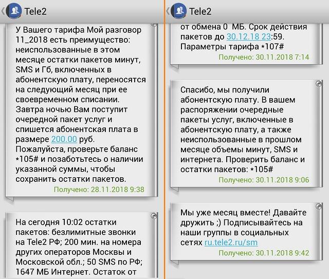 теле2 60 минут за 50 рублей