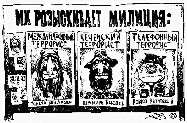 Про телефонные «мины»