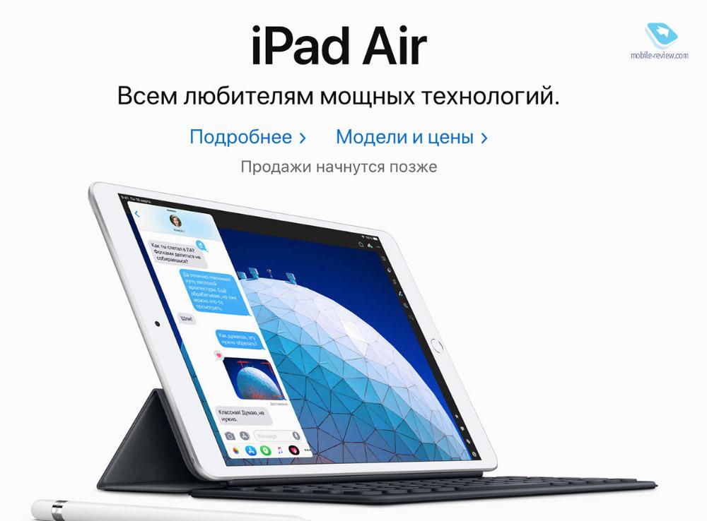 Обновление линейки Apple iPad 2019 года – Air и Mini