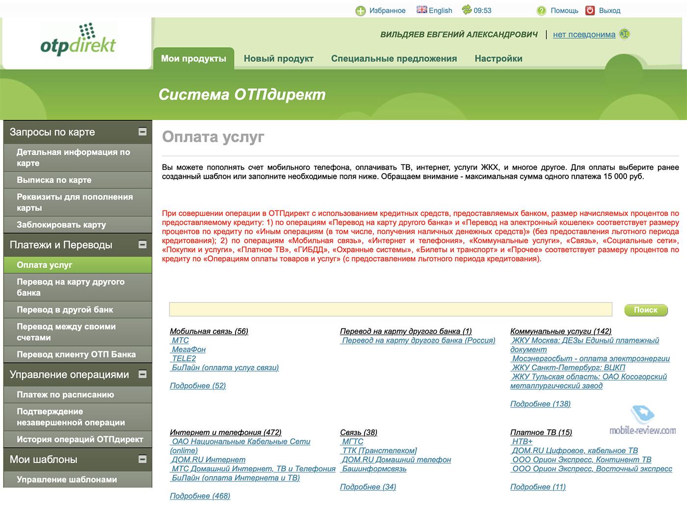 Отп банк оплата кредита онлайн картой сбербанка