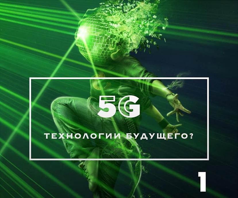 Бирюльки №533. Маг-биоэнергет третьего уровня рассказывает про 5G