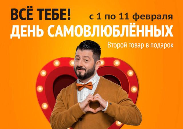 Гид по акциям и скидкам №90