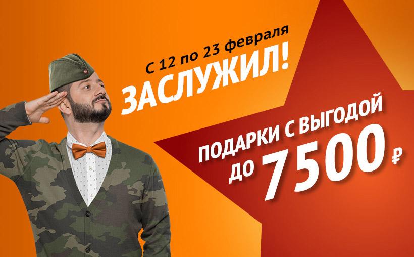 Гид по акциям и скидкам №91