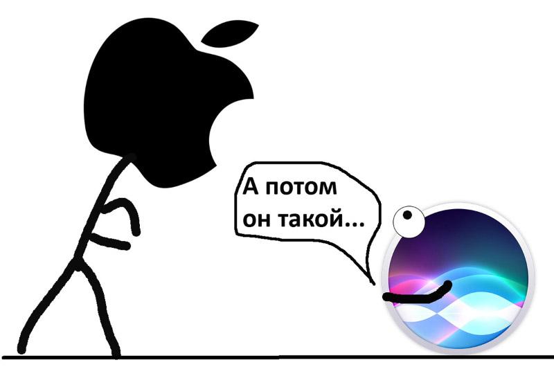 #Эхо29: Siri иногда ябедничает на вас Apple