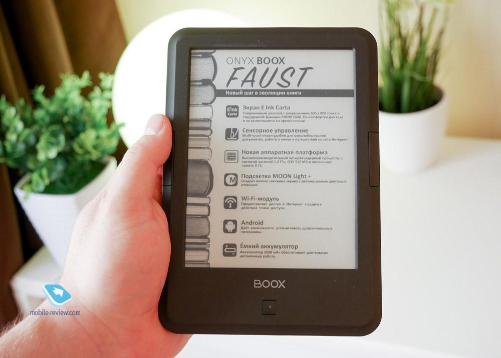 Обзор электронной книги ONYX BOOX Faust