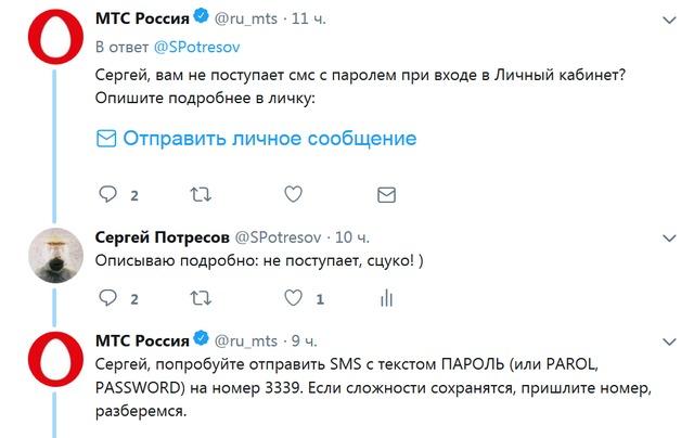 как перевести деньги с мтс на мтс в крыму с телефона на телефон маршрут яндекс карта краснодар