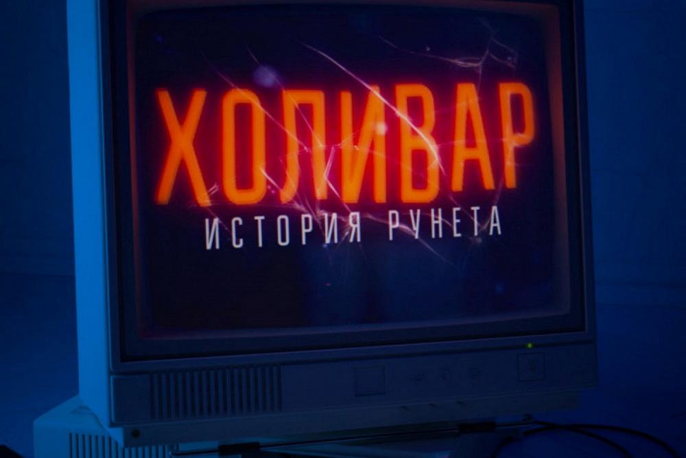 Скрепы Рунета №1. Битва за YouTube, сериал про Рунет и новый виток борьбы с Telegram