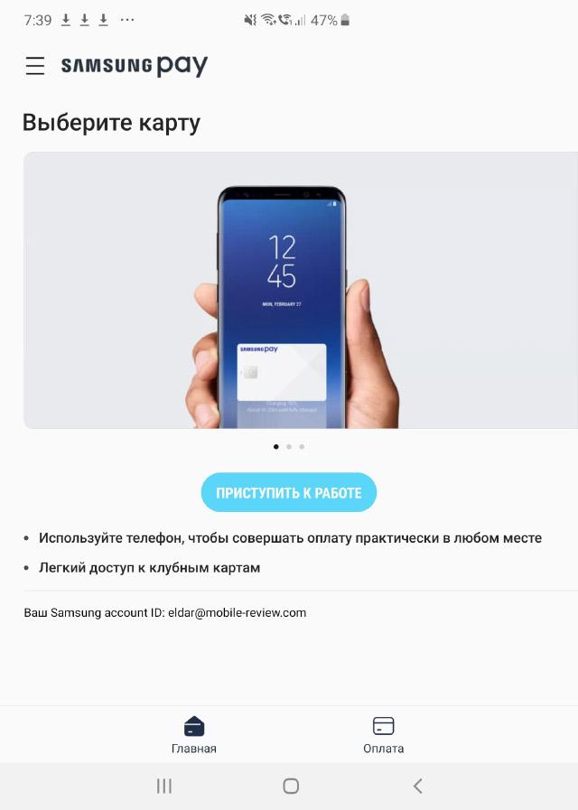 Два с половиной года Samsung Pay в России – итоги, статистика и новые возможности