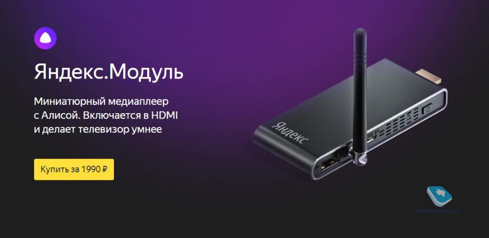 Всё, что показал «Яндекс» на конференции