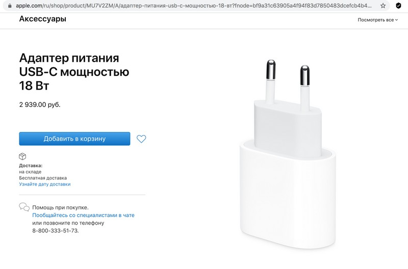 Диванная аналитика №230. Сколько Apple заработает на отказе от зарядки в комплекте