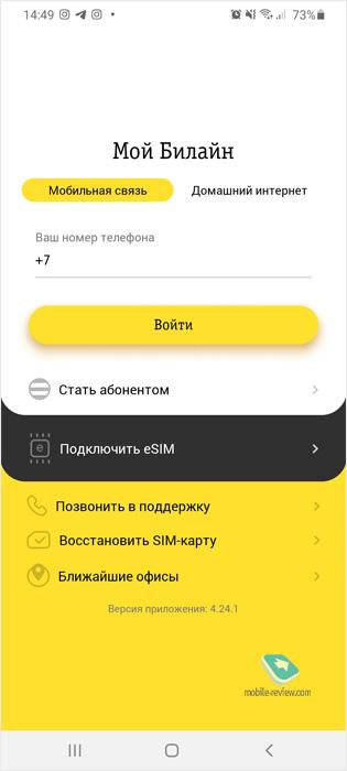 Популярность 5G-смартфонов и eSIM в России, курица или яйцо?